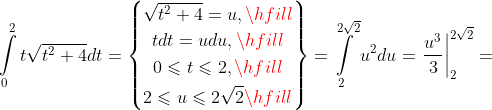 \int\limits_0^2 {t\sqrt {{t^2} + 4} dt}  = \left\{ \begin{gathered}\sqrt {{t^2} + 4}  = u, \hfill \tdt = udu, \hfill \0 \leqslant t \leqslant 2, \hfill \2 \leqslant u \leqslant 2\sqrt 2  \hfill \ \end{gathered}  \right\} = \int\limits_2^{2\sqrt 2 } {{u^2}du}  = \left. {\frac{{{u^3}}}{3}} \right|_2^{2\sqrt 2 } =