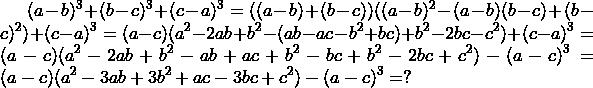 (a-b)^3+(b-c)^3+(c-a)^3=((a-b)+(b-c))((a-b)^2-(a-b)(b-c)+(b-c)^2)+(c-a)^3=(a-c)(a^2-2ab+b^2-(ab-ac-b^2+bc)+b^2-2bc-c^2)+(c-a)^3=(a-c)(a^2-2ab+b^2-ab+ac+b^2-bc+b^2-2bc+c^2)-(a-c)^3=(a-c)(a^2-3ab+3b^2+ac-3bc+c^2)-(a-c)^3=?